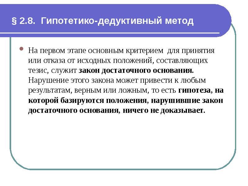 § 2. 8. Гипотетико-дедуктивный метод На первом этапе основным критерием для принятия или отказа от и