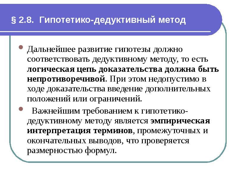 § 2. 8. Гипотетико-дедуктивный метод Дальнейшее развитие гипотезы должно соответствовать дедуктивном