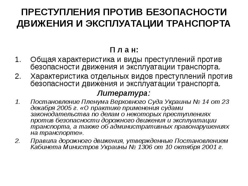 Презентация ПРЕСТУПЛЕНИЯ ПРОТИВ БЕЗОПАСНОСТИ ДВИЖЕНИЯ И ЭКСПЛУАТАЦИИ ТРАНСПОРТА