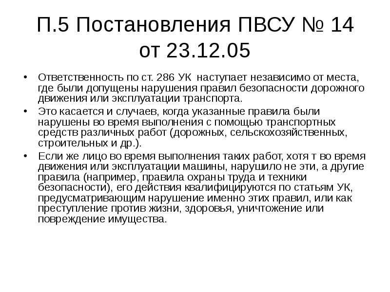 П. 5 Постановления ПВСУ № 14 от 23. 12. 05 Ответственность по ст. 286 УК наступает независимо от мес