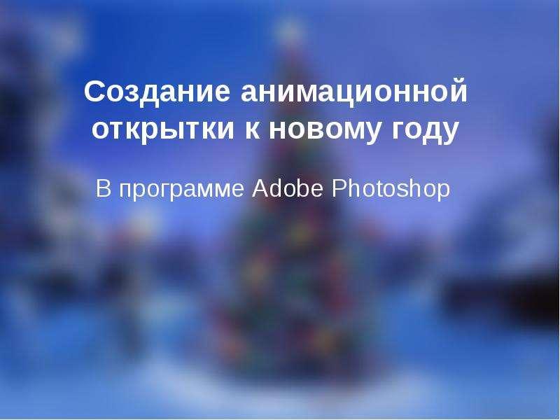 Презентация Создание анимационной открытки к новому году