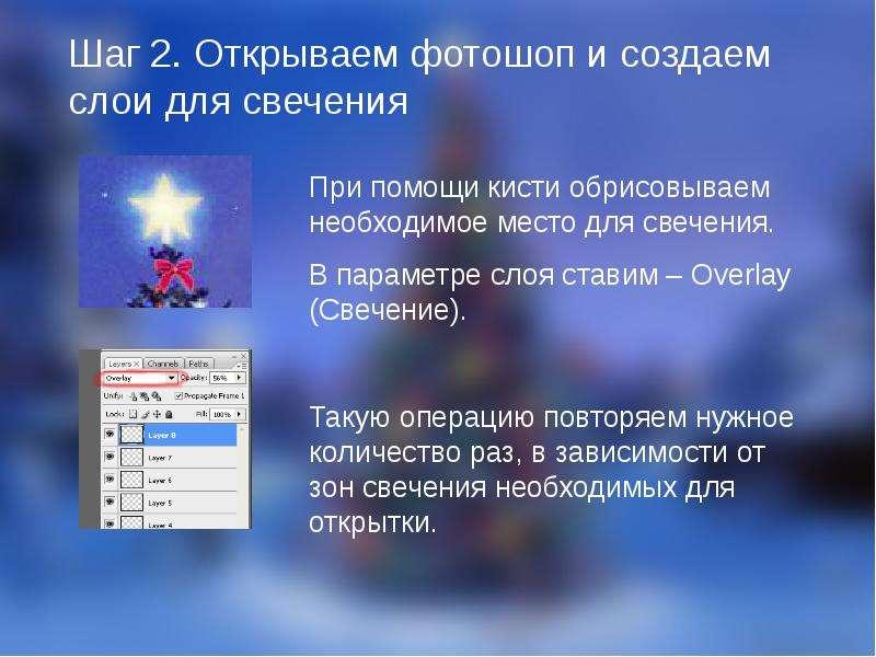 Шаг 2. Открываем фотошоп и создаем слои для свечения
