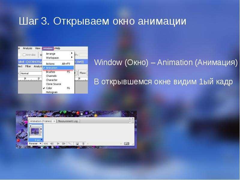 Шаг 3. Открываем окно анимации