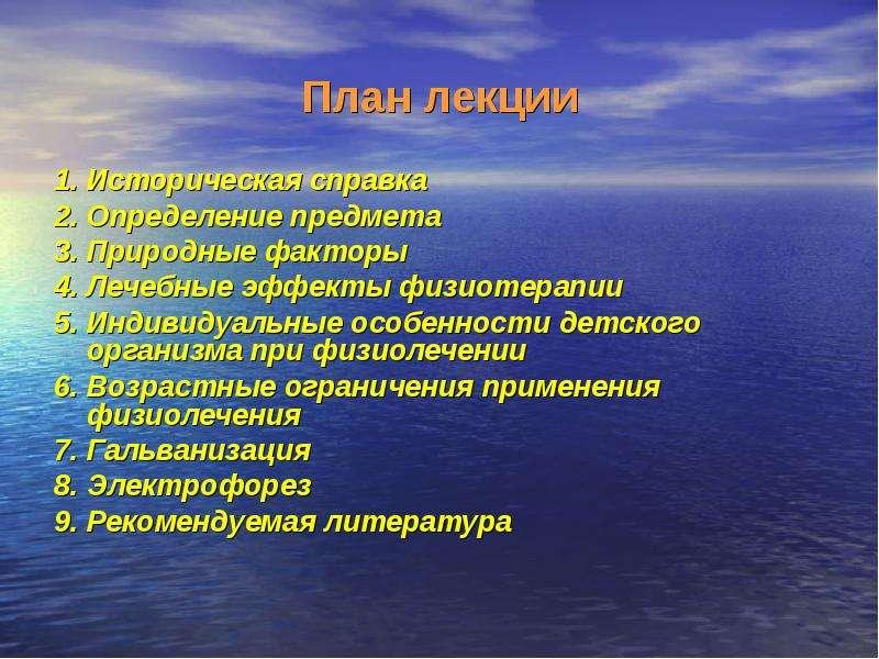 План лекции 1. Историческая справка 2. Определение предмета 3. Природные факторы 4. Лечебные эффекты