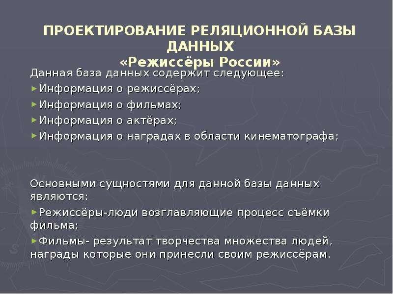 Презентация ПРОЕКТИРОВАНИЕ РЕЛЯЦИОННОЙ БАЗЫ ДАННЫХ