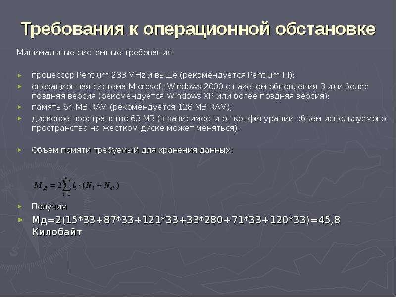 Требования к операционной обстановке Минимальные системные требования: процессор Pentium 233 MHz и в