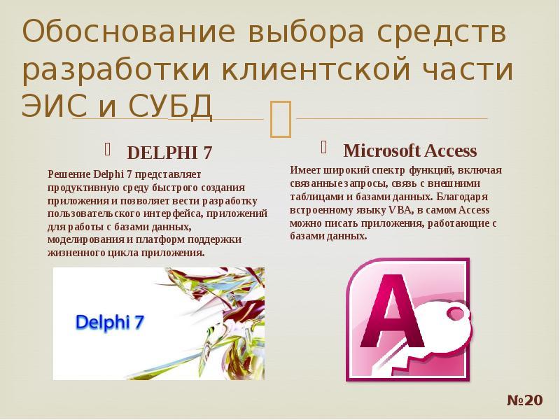 Обоснование выбора средств разработки клиентской части ЭИС и СУБД DELPHI 7 Решение Delphi 7 представ