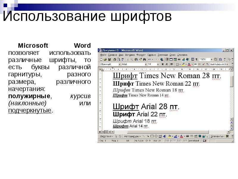 Использование шрифтов при создании сайта сайты по созданию видеофильмов