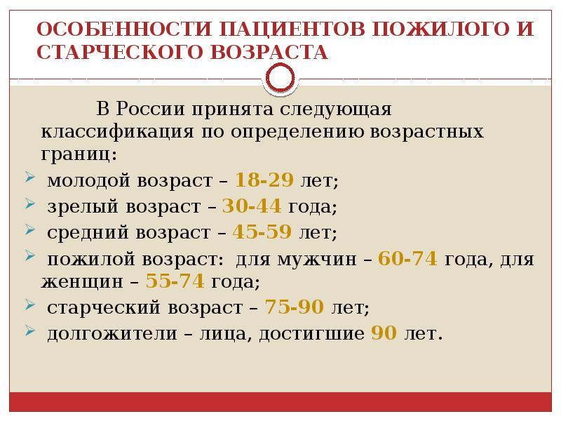 ОСОБЕННОСТИ ПАЦИЕНТОВ ПОЖИЛОГО И СТАРЧЕСКОГО ВОЗРАСТА В России принята следующая классификация по оп