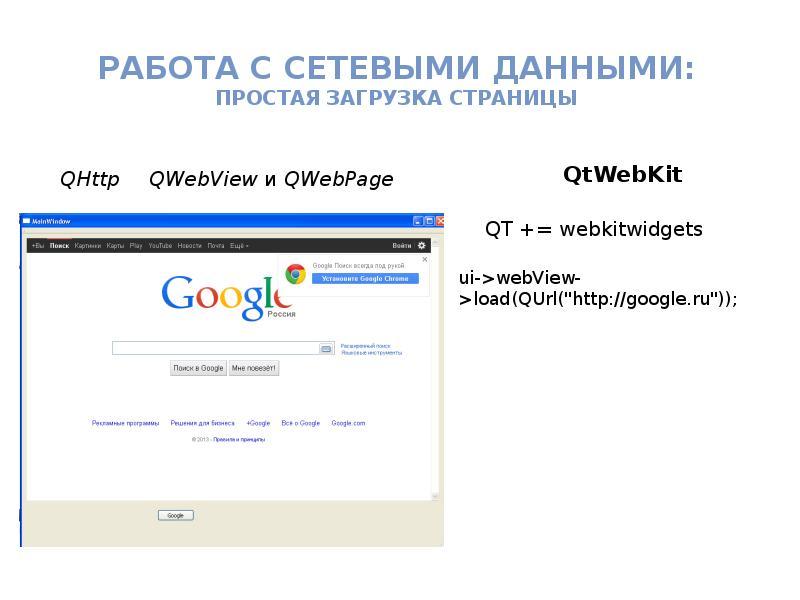Презентация Работа с Сетевыми данными: простая загрузка страницы