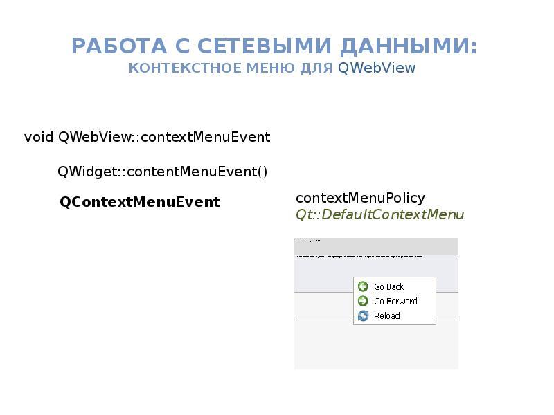 Работа с Сетевыми данными: контекстное меню для QWebView