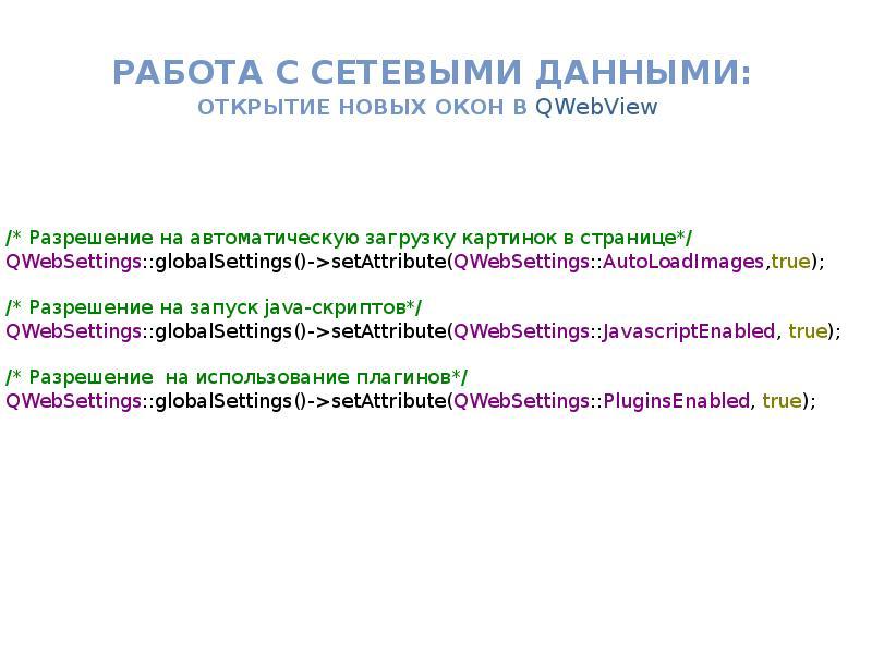 Работа с Сетевыми данными: открытие новых окон в QWebView