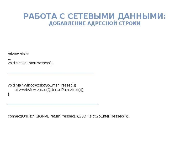 Работа с Сетевыми данными: добавление адресной строки