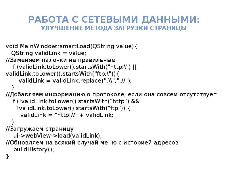 Работа с Сетевыми данными: улучшение метода загрузки страницы