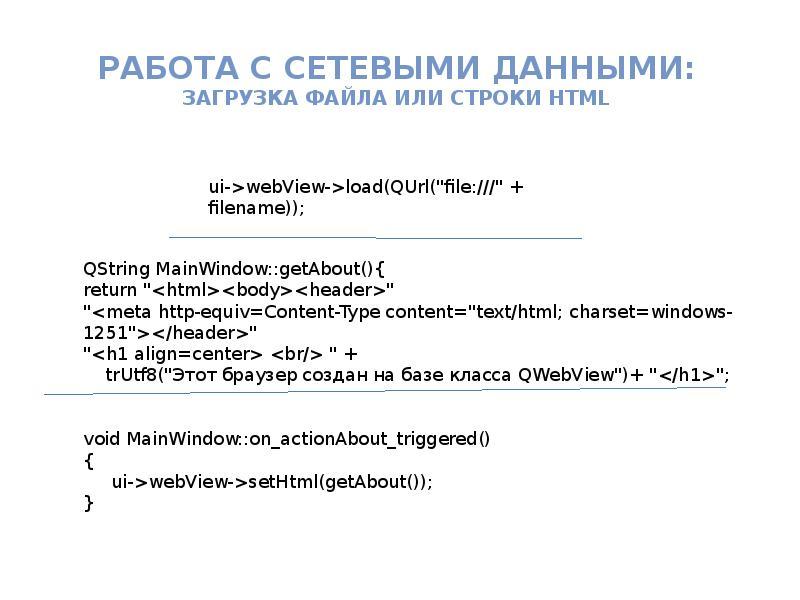 Работа с Сетевыми данными: загрузка файла или строки html