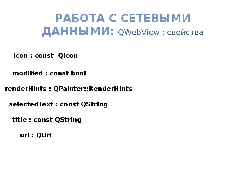 Работа с Сетевыми данными: QWebView : свойства