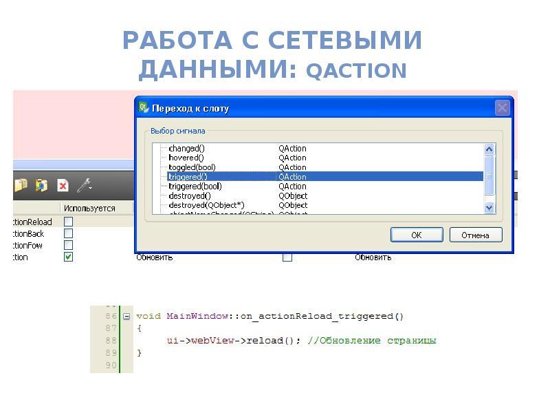 Работа с Сетевыми данными: QAction