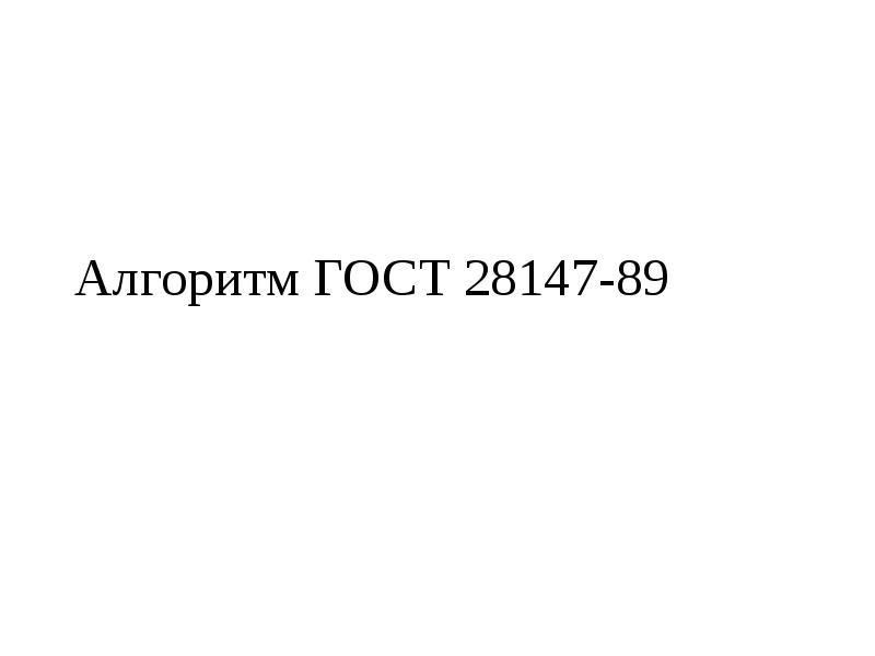 Алгоритм ГОСТ 28147-89