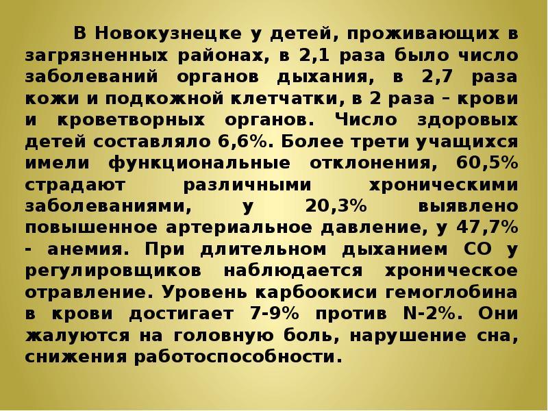 В Новокузнецке у детей, проживающих в загрязненных районах, в 2,1 раза было число заболеваний органо