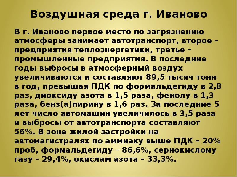 Воздушная среда г. Иваново В г. Иваново первое место по загрязнению атмосферы занимает автотранспорт