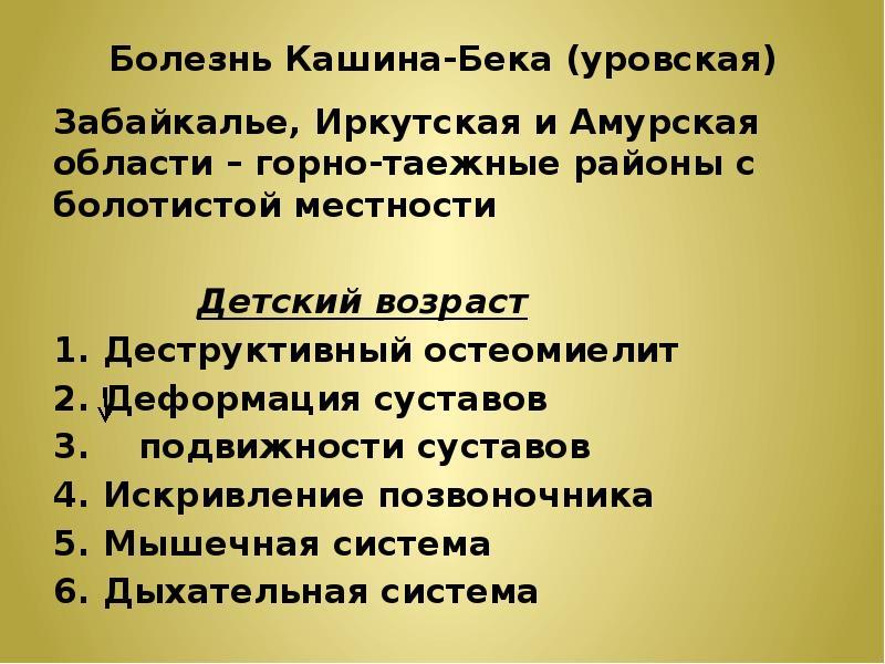 Болезнь Кашина-Бека (уровская) Забайкалье, Иркутская и Амурская области – горно-таежные районы с бол