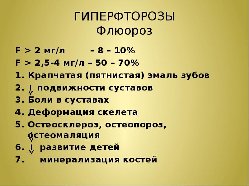 ГИПЕРФТОРОЗЫ Флюороз F > 2 мг/л – 8 – 10% F > 2,5-4 мг/л – 50 – 70% Крапчатая (пятнистая) эмал