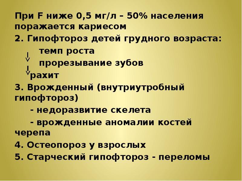 При F ниже 0,5 мг/л – 50% населения поражается кариесом При F ниже 0,5 мг/л – 50% населения поражает