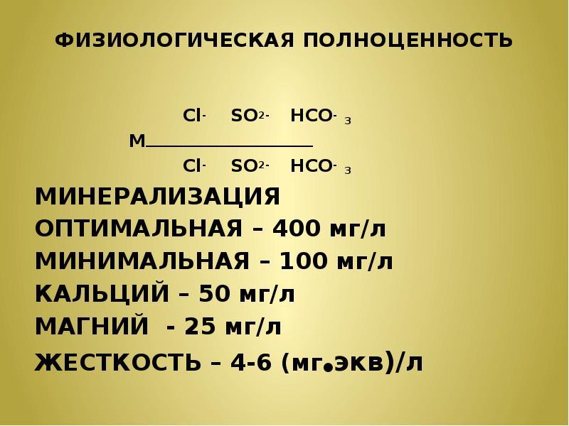 ФИЗИОЛОГИЧЕСКАЯ ПОЛНОЦЕННОСТЬ Cl- SO2- НCO- 3 М Cl- SO2- НCO- 3 МИНЕРАЛИЗАЦИЯ ОПТИМАЛЬНАЯ – 400 мг/л