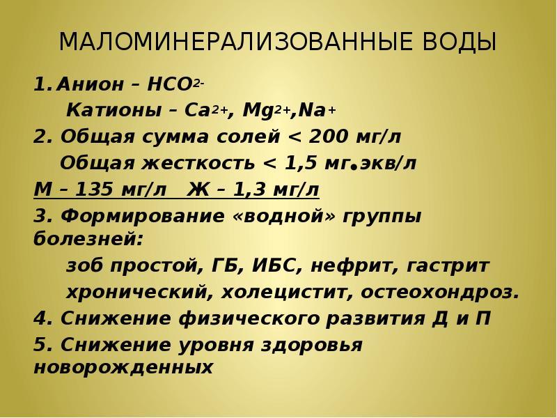 МАЛОМИНЕРАЛИЗОВАННЫЕ ВОДЫ Анион – HCO2- Катионы – Са2+, Мg2+,Nа+ 2. Общая сумма солей < 200 мг/л