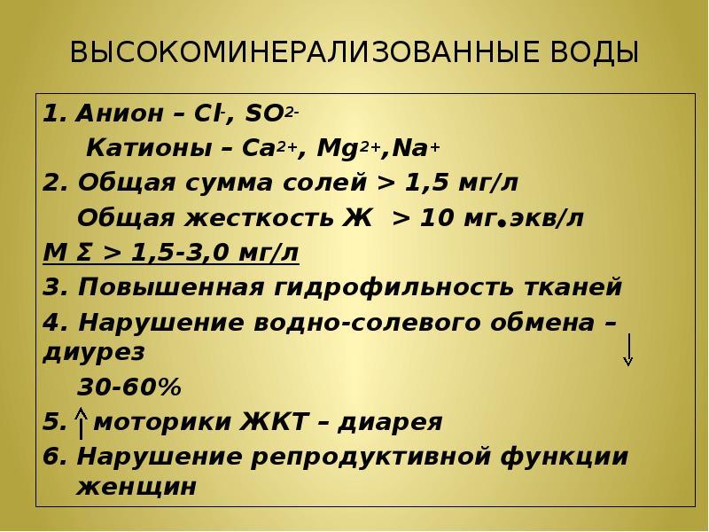ВЫСОКОМИНЕРАЛИЗОВАННЫЕ ВОДЫ Анион – Cl-, SO2- Катионы – Са2+, Мg2+,Nа+ 2. Общая сумма солей > 1,5
