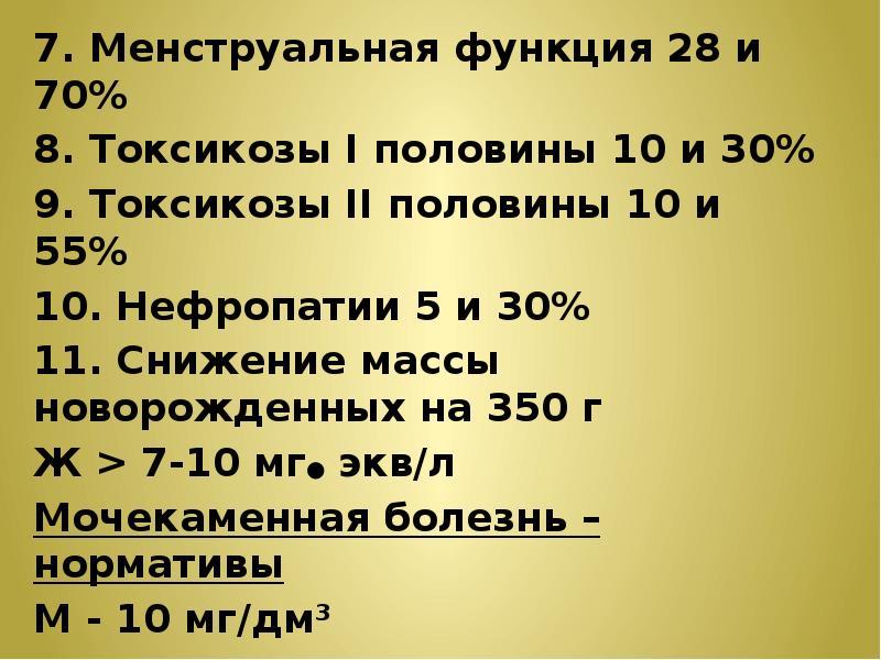 7. Менструальная функция 28 и 70% 7. Менструальная функция 28 и 70% 8. Токсикозы I половины 10 и 30%