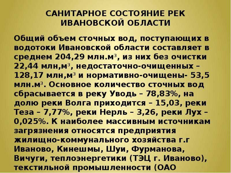 САНИТАРНОЕ СОСТОЯНИЕ РЕК ИВАНОВСКОЙ ОБЛАСТИ Общий объем сточных вод, поступающих в водотоки Ивановск
