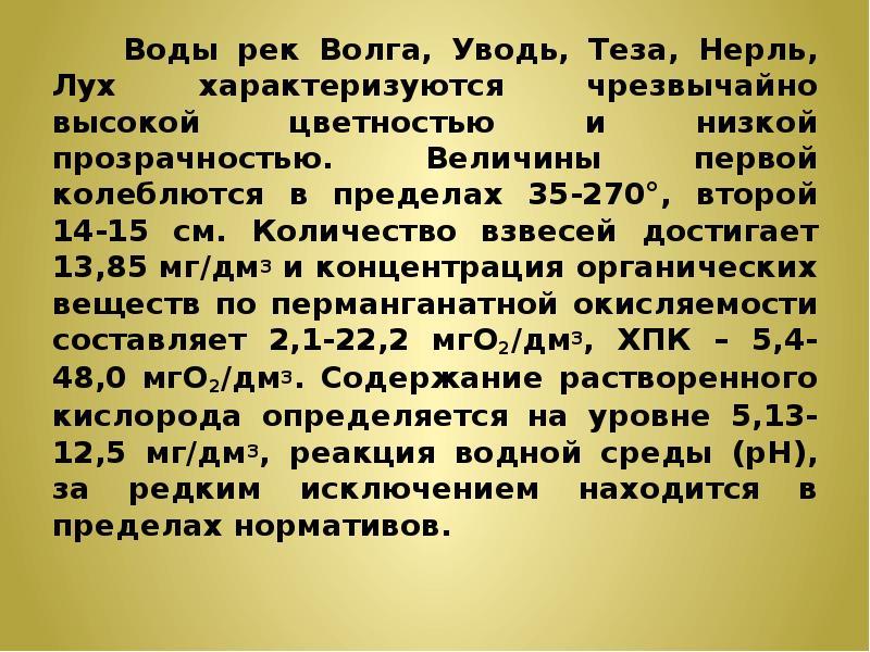 Воды рек Волга, Уводь, Теза, Нерль, Лух характеризуются чрезвычайно высокой цветностью и низкой проз
