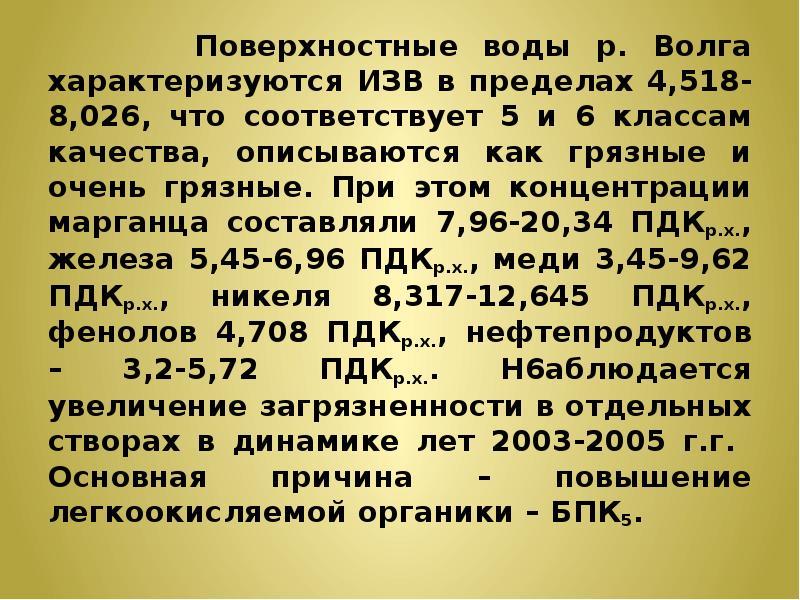 Поверхностные воды р. Волга характеризуются ИЗВ в пределах 4,518-8,026, что соответствует 5 и 6 клас