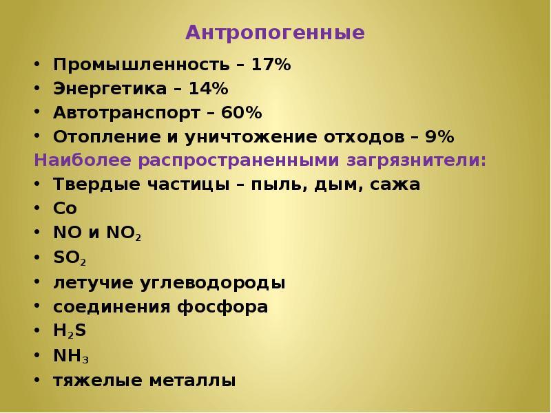 Антропогенные Промышленность – 17% Энергетика – 14% Автотранспорт – 60% Отопление и уничтожение отхо