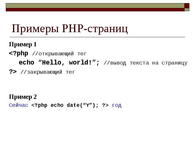 Пример создания сайта в php программа для создания сайта бесплатные объявления