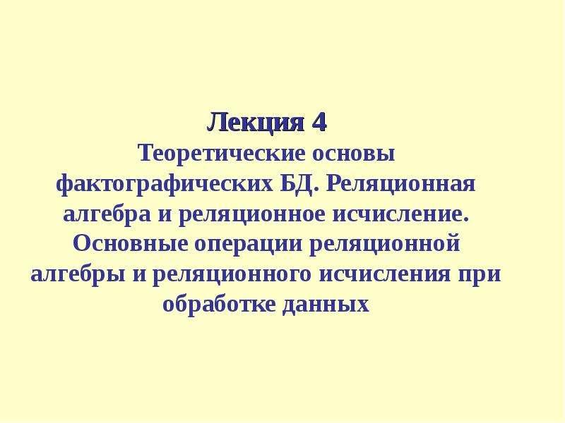 Презентация Теоретические основы фактографических БД. Реляционная алгебра и реляционное исчисление.