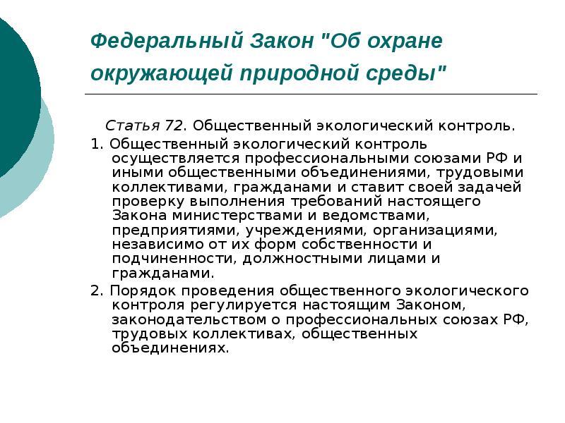 """Федеральный Закон """"Об охране окружающей природной среды"""" Статья 72. Общественный экологиче"""