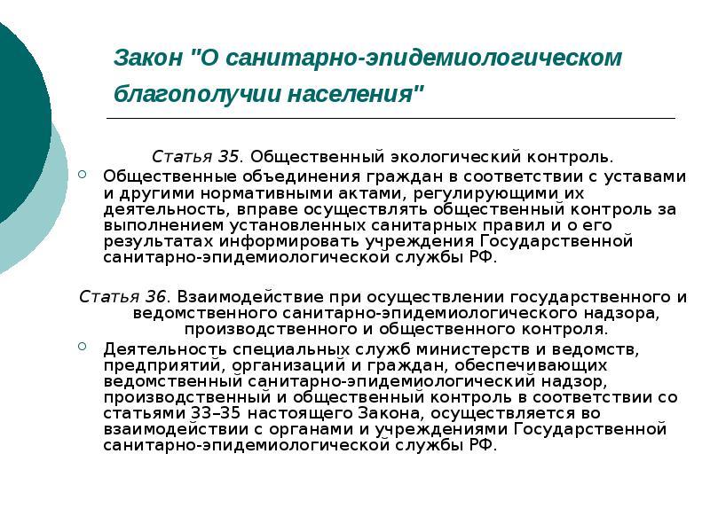 """Закон """"О санитарно-эпидемиологическом благополучии населения"""" Статья 35. Общественный экол"""