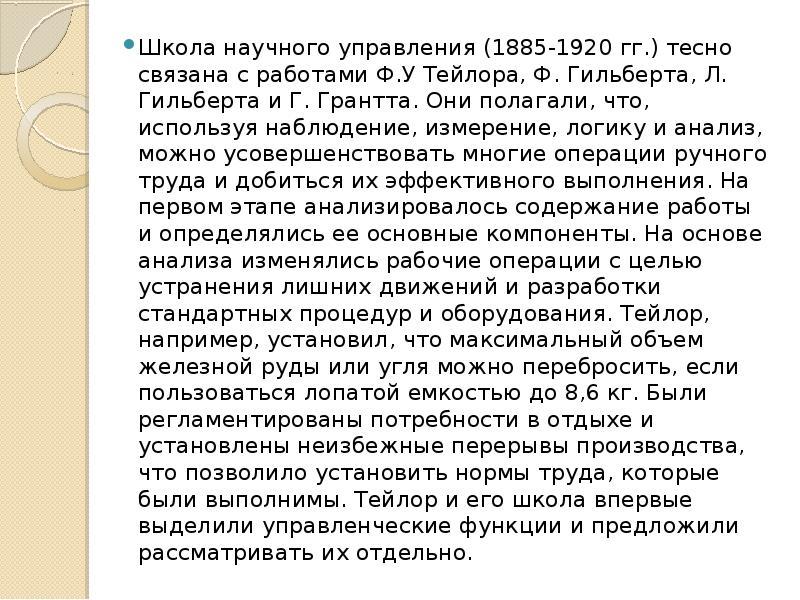 Школа научного управления (1885-1920 гг. ) тесно связана с работами Ф. У Тейлора, Ф. Гильберта, Л. Г