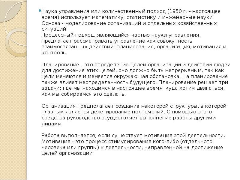 Наука управления или количественный подход (1950 г. - настоящее время) использует математику, статис
