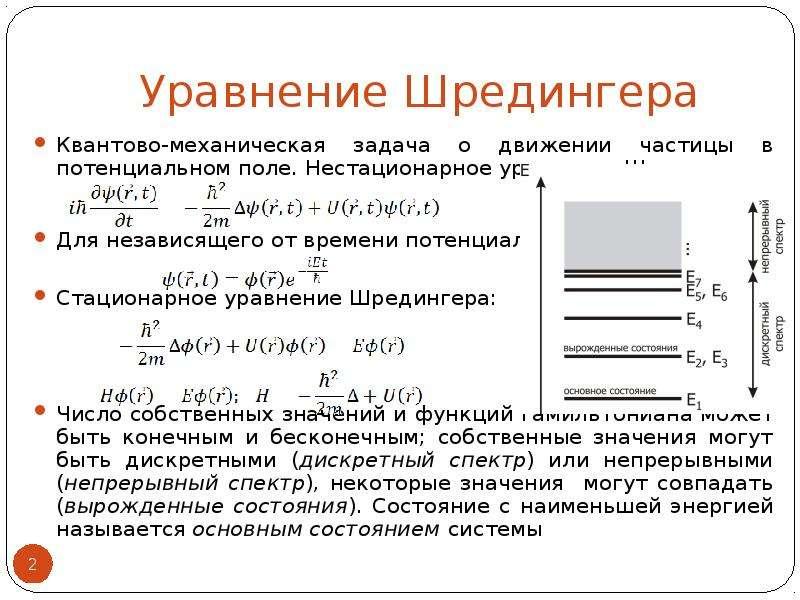 Уравнение Шредингера Квантово-механическая задача о движении частицы в потенциальном поле. Нестацион