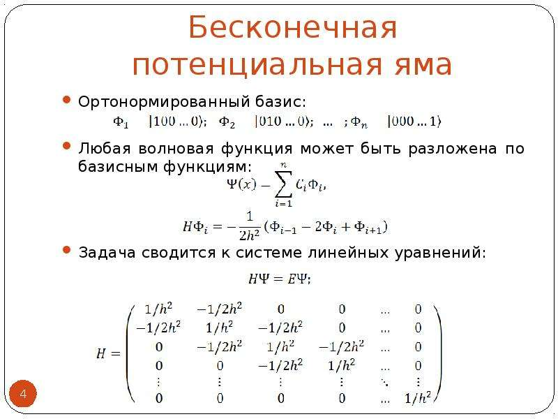 Бесконечная потенциальная яма Ортонормированный базис: Любая волновая функция может быть разложена п