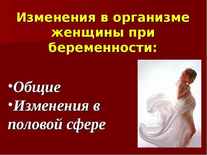 Лямблии опасны для беременных 16