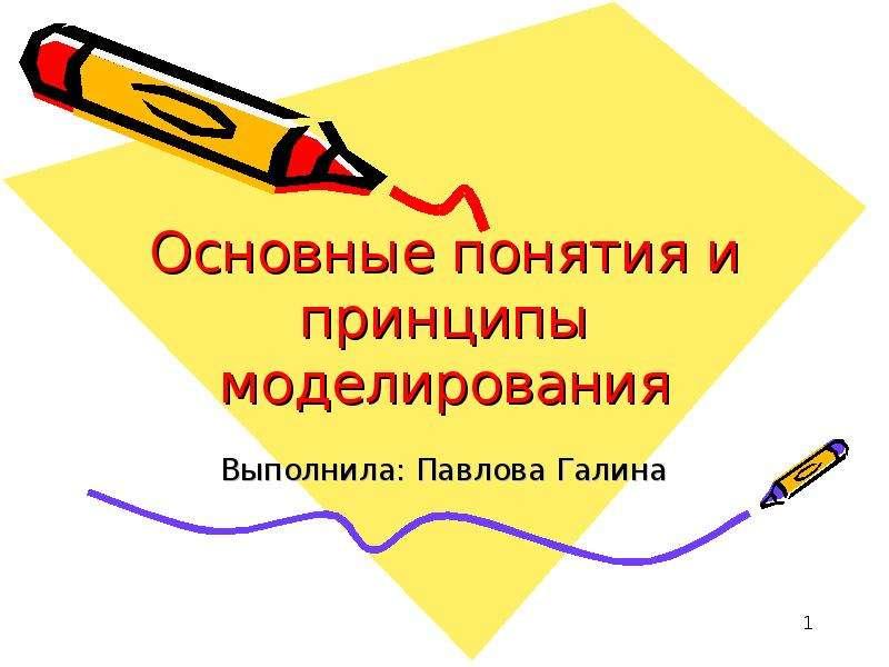 Презентация Основные понятия и принципы моделирования