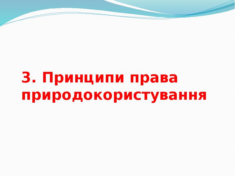 3. Принципи права природокористування 3. Принципи права природокористування