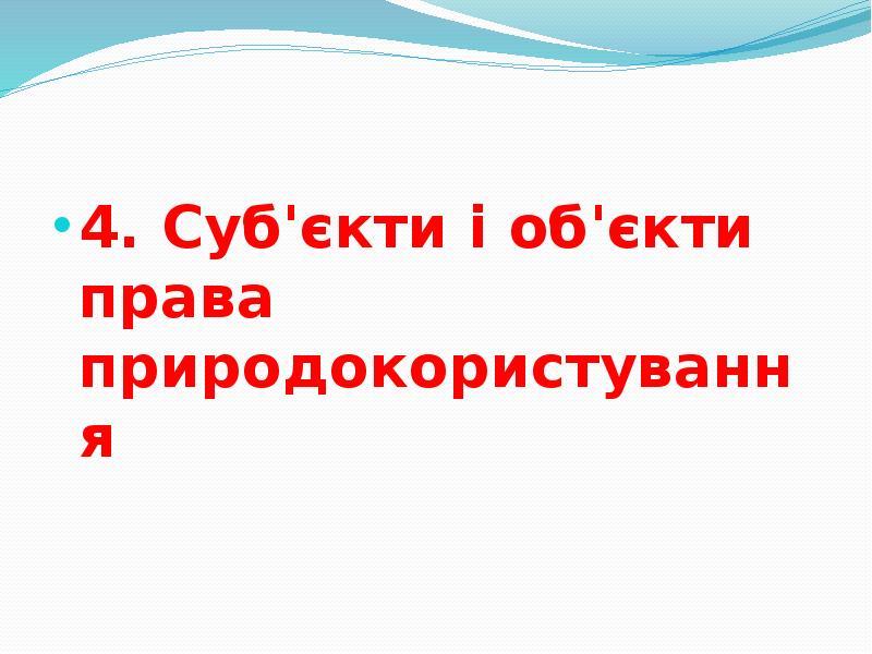 4. Суб'єкти і об'єкти права природокористування 4. Суб'єкти і об'єкти права прир