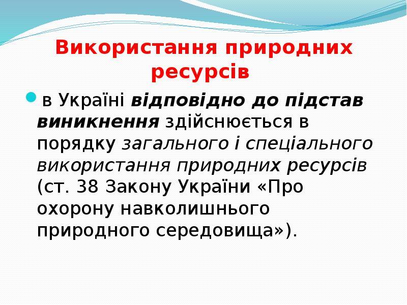 Використання природних ресурсів в Україні відповідно до підстав виникнення здійснюється в порядку за