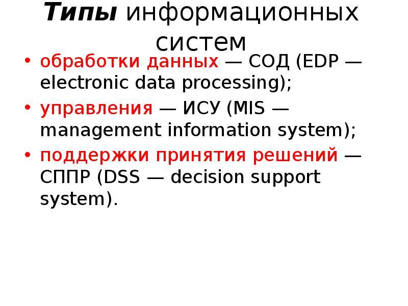 Типы информационных систем обработки данных — СОД (EDP — electronic data processing); управления — И