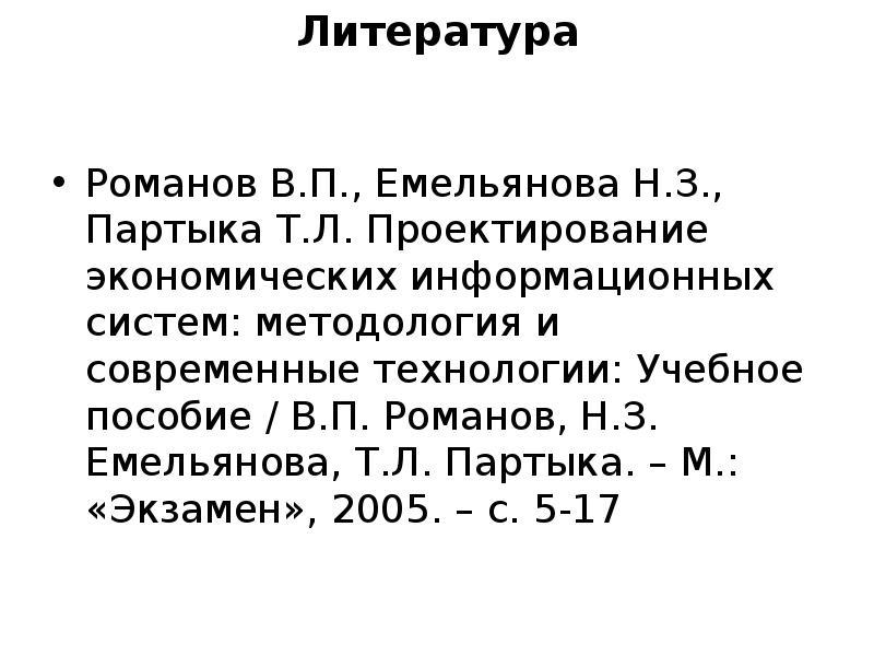 Литература Романов В. П. , Емельянова Н. З. , Партыка Т. Л. Проектирование экономических информацион